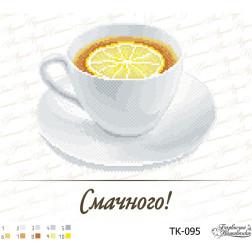 """ТК095ан3328 Бісерна заготовка для вишивання схеми-картини Чай """"Смачного!"""" 33 см x 28 см"""