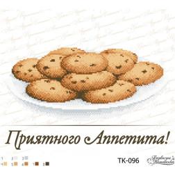 """ТК096ан3328 Бісерна заготовка для вишивання схеми-картини Печиво """"Приятного Аппетита!"""" 33 см x 28 см"""