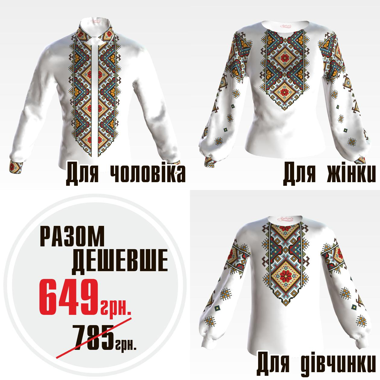 Заготовки Одягу