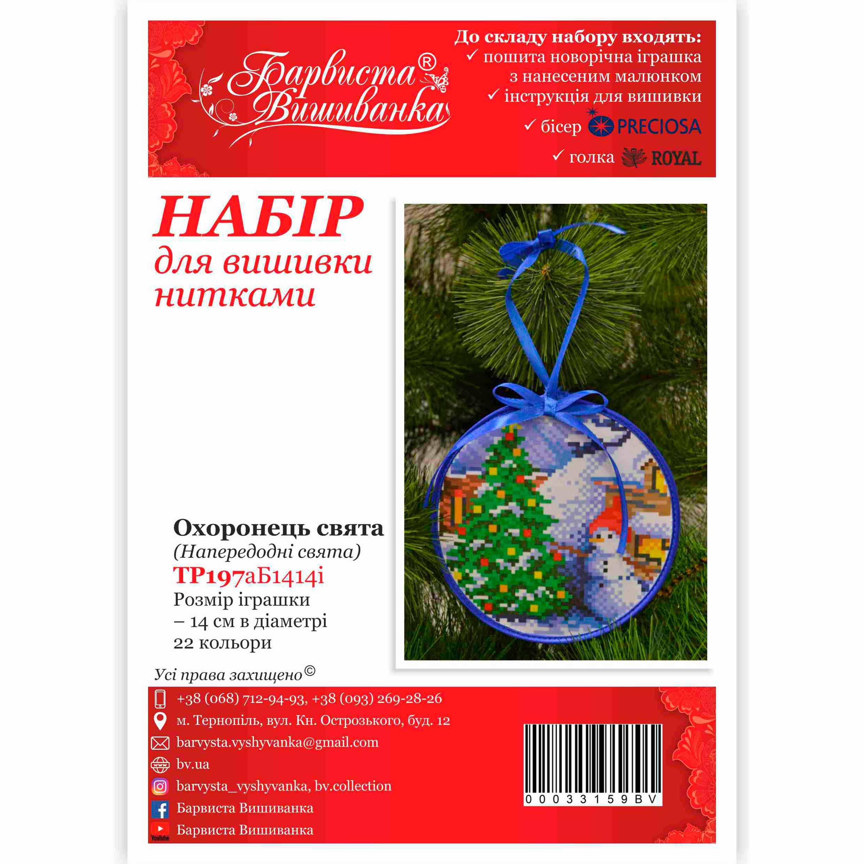 Новий Рік (Різдво) - Набори нитками