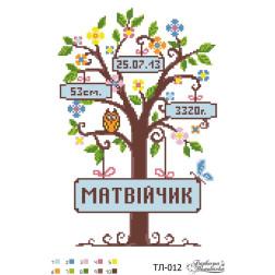 Схема для вишивки бісером Барвиста Вишиванка Метрика хлопчика «Деревце» 22х33 ТЛ012пн2233