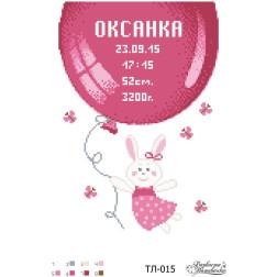 Схема для вишивки бісером Барвиста Вишиванка Метрика дівчинки «Кулька» 22х33 ТЛ015пн2233