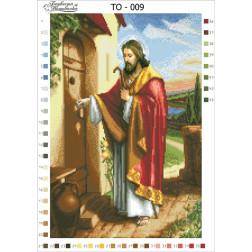 Схема для вишивки бісером Барвиста Вишиванка Христос стукає до кожного серця 31х46 ТО009пн3146