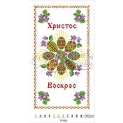 Набір для вишивки бісером Барвиста Вишиванка Великодній рушник 28х51 ТР001ан2851k