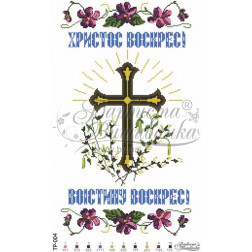 Набір для вишивки нитками Барвиста Вишиванка Великодній рушник 31х55 ТР004пн3155i