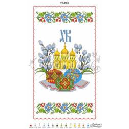 Набір для вишивки нитками Барвиста Вишиванка Великодній рушник 29х52 ТР005пн2952i