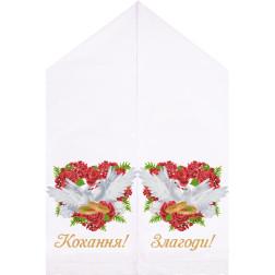 Набір для вишивки нитками Барвиста Вишиванка Весільний рушник 50х250 ТР020дн5099i