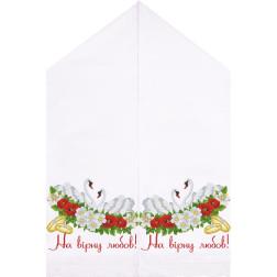 Схема для вишивки бісером і нитками Барвиста Вишиванка Весільний рушник 50х250 ТР021пн5099