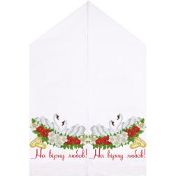 Набір для вишивки нитками Барвиста Вишиванка Весільний рушник 50х250 ТР021дн5099i