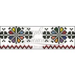 Набір для вишивки нитками Барвиста Вишиванка Рушничок для Весільних букетів та декору 10х25 ТР052дн1025i