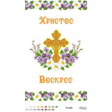 Схема для вишивки бісером Барвиста Вишиванка Великодній рушник 32х52 ТР505пн3252