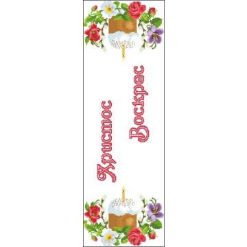 Схема для вишивки бісером Барвиста Вишиванка Великодній рушник-доріжка 80х26 ТР512пн8026